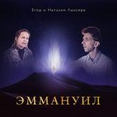 Эммануил (рождественская песня) by Егор и Наталия Лансере
