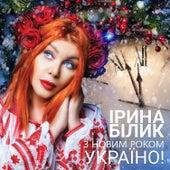 З Новим Роком, Україно de Ирина Билык