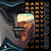 Банально de Gary