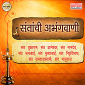 Santanchi Abhangwani by Various Artists