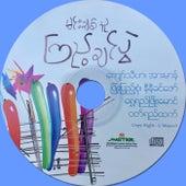 Kyi Chin Pwal von Various Artists