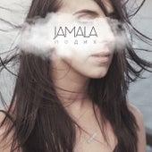 Подих de Jamala