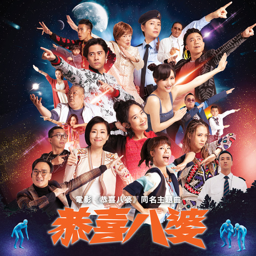 Gong Xi Ba Po de Various Artists