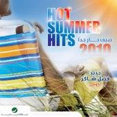 صيف حار جداّ  2010 by Various Artists