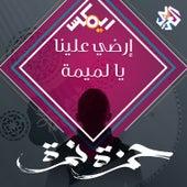 إرضي علينا يا لميمة by Hamza Namira
