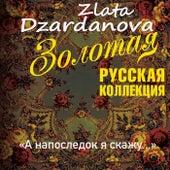 А напоследок я скажу (Золотая Русская коллекция) by Злата Дзарданова