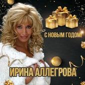 С новым годом! de Ирина Аллегрова ( Irina Allegrova)