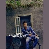 《Xiang Ai Duo Nian》Guo Yue Xin Qu + Jing Xuan San Shi Shou de Andy Hui
