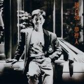 Meng Li Ren by Danny Chan