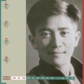 Wo De Suo YouII by Danny Chan