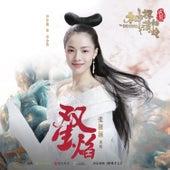 雙生焰-電影《神探蒲松齡》主題曲 by 張靚穎