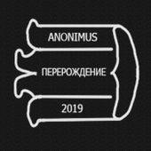 Перерождение by Anonimus
