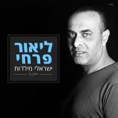 ישראלי מילדות חלק ב de ליאור פרחי
