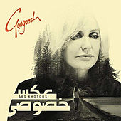 Aks Khosoosi by Googoosh