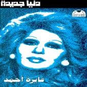 Donia Gedida de Fayza Ahmed