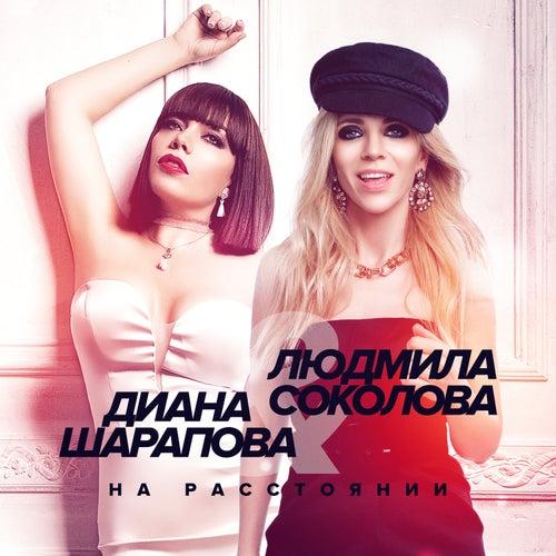На расстоянии by Людмила Соколова