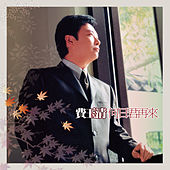 When Will You Come Again (Remastered) de Fei Yu-Ching