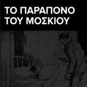 To parapono tou Moskiou de Dimitris Mystakidis (Δημήτρης Μυστακίδης)