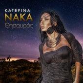 Thisavros by Katerina Naka (Κατερίνα Νάκα)