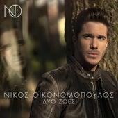 Dio Zoes de Nikos Oikonomopoulos
