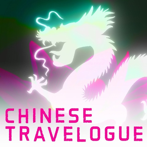 Chinese Travelogue by Buedi Siebert