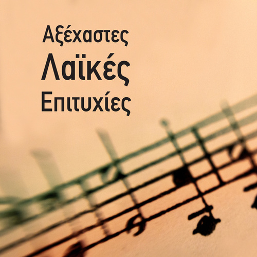 Axehastes Laikes Epitihies by Various Artists