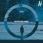 Песня Про Море by Hugo