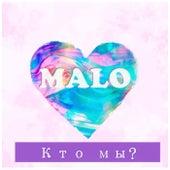 Кто мы? by Malo