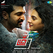 Thadam (Original Motion Picture Soundtrack) by Various Artists