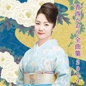 Kaori Kouzai Zenkyokushu 2019 by Kaori Kouzai
