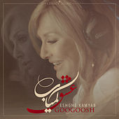 Eshghe Kamyab by Googoosh