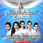 Nyein Chan Yay Gita Pwel Taw Pyaing Pwel Win Thi Chin Myar von Various Artists