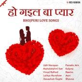 Ho Gail Ba Pyar- Bhojpuri Love Songs by Various Artists