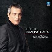 Den Palevetai de Themis Adamadidis (Θέμης Αδαμαντίδης)