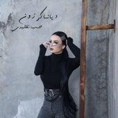 Hob Taqlidi by Diana Karazon