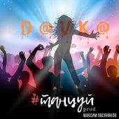 Танцуй by Davka