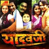 Yadav Ji by Various Artists