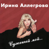 Суженый мой de Ирина Аллегрова ( Irina Allegrova)