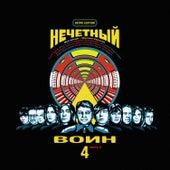 Нечётный воин 4. Часть 2 (Retro Edition) by Various Artists