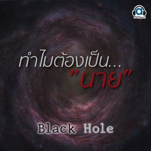 ทำไมต้องเป็นนาย de Blackhole