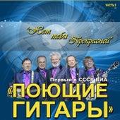 Первый в СССР ВИА. Нет тебя прекрасней, Часть 2 by Поющие гитары