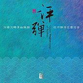 Classic Pingtan Songs of Suzhou by Various Artists