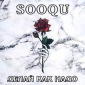Делай как надо de Sooqu