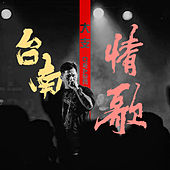 Tainan Love Song by Dwagie
