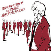 We Only Live for Tomorrow by Tokyo Ska Paradise Orchestra