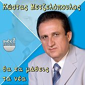 Tha Ta Matheis Ta Nea de Kostas Metzelopoulos