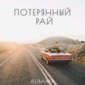 Потерянный рай by Alibama