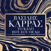 To Kalo Pou Sou Thelo von Vasilis Karras (Βασίλης Καρράς)