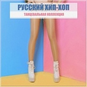 Русский Хип-Хоп von Various Artists