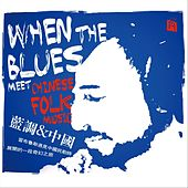 When the Blues Meet Chinese Folk Music by Various Artists